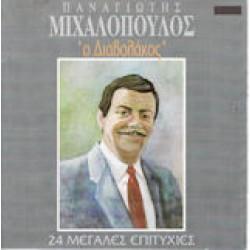 Μιχαλόπουλος Παναγιώτης - Ο διαβολάκος / 24 Μεγάλες επιτυχίες