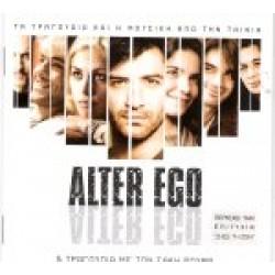 Alter Ego (Σάκης Ρουβάς)