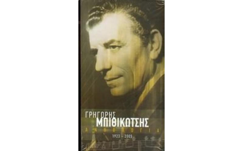 Μπιθικώτσης Γρηγόρης - Ανθολογία 1923-2005