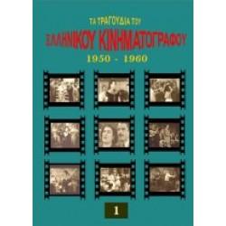 Τα τραγούδια του ελληνικού κινηματογράφου 1950-1960
