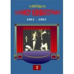 Τα τραγούδια του ελληνικού κινηματογράφου 1961-1965