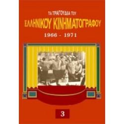 Τα τραγούδια του ελληνικού κινηματογράφου 1966-1971