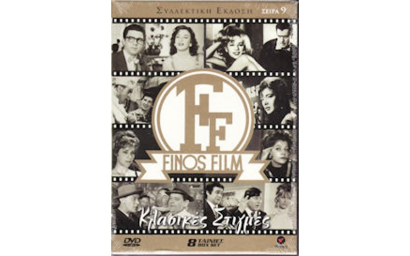 Finos Film - Κλασσικές στιγμές / Νο9