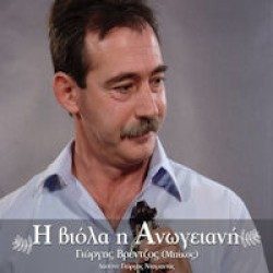 Βρέντζος Γιώργης (Μπίκος) - Η βιόλα η Ανωγειανή