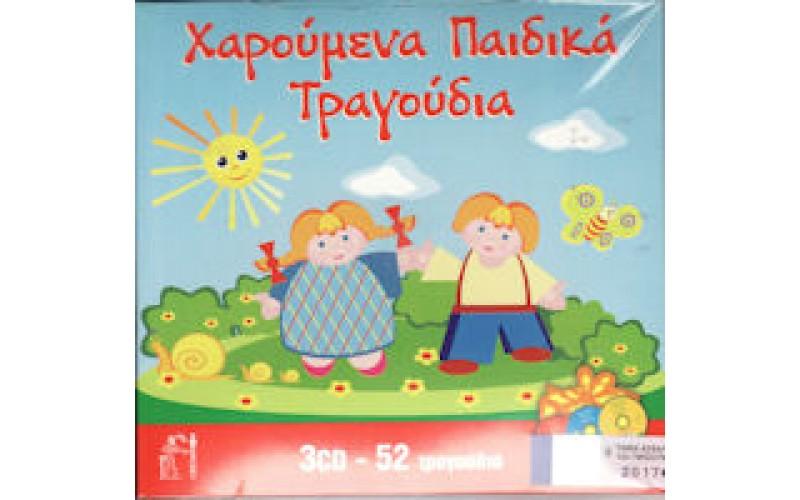 Χαρούμενα παιδικά τραγούδια