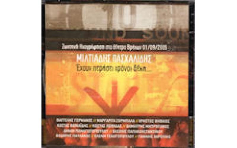 Πασχαλίδης Μιλτιάδης - Εχουν περάσει χρόνοι δέκα (Ζωντανή ηχογράφηση)