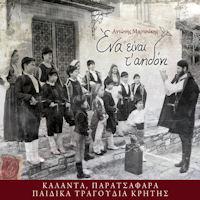 Μαρτσάκης Αντώνης - Ενα είναι τ' αηδόνι