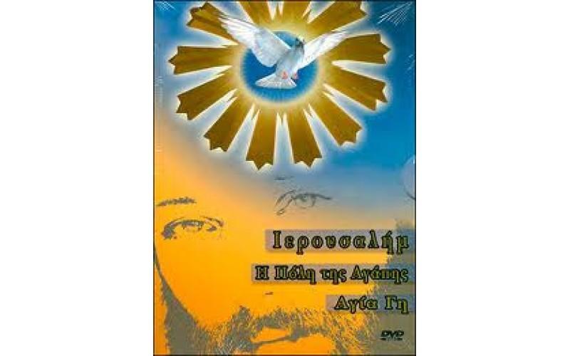 Ιερουσαλήμ: Η πόλη της αγάπης / Αγία γη