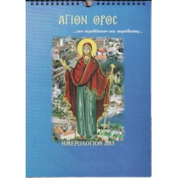 Greek Wall Calendar 2015: : Saint Mountain