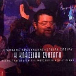 Κραουνάκης Σταμάτης + Σπείρα Σπείρα - Η κλασσική συνταγή