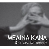 Κανά Μελίνα - & Ο γόης του Θησείου