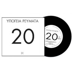 Υπόγεια ρεύματα - 20 No2 (Βινύλιο)