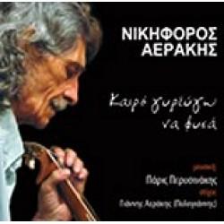 Αεράκης Νικηφόρος - Καιρό γυρεύγω να φυσά
