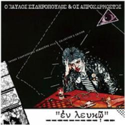 Σιδηρόπουλος Παύλος & οι Απροσάρμοστοι - Εν λευκώ