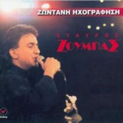 Ζουμπάς Σταύρος - Ζωντανή ηχογράφηση