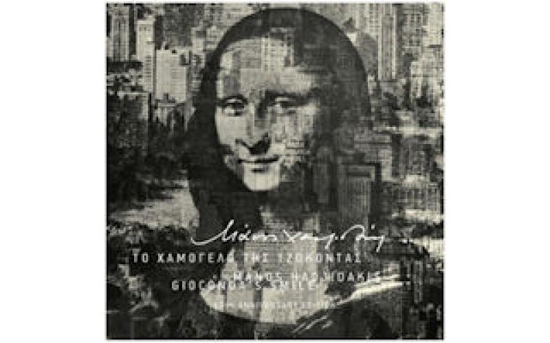 Χατζιδάκις Μάνος - Το χαμόγελο της Τζοκόντας (LP)