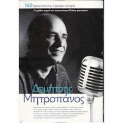 Μητροπάνος Δημήτρης - 160 τραγούδια που έγραψαν ιστορία