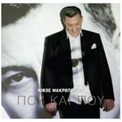 Μακρόπουλος Νίκος - Που και που