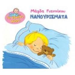 Γιαννίκου Μάγδα - Το έξυπνο μωρό: Νανουρίσματα