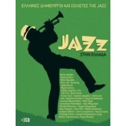 Jazz στην Ελλάδα