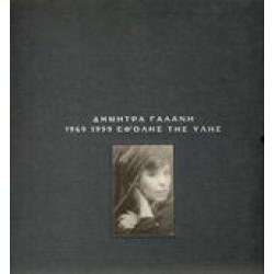 Γαλάνη Δήμητρα - 1969 - 1999 Εφ όλης της ύλης