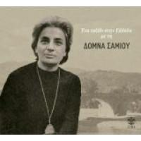Σαμίου Δόμνα - Ενα ταξίδι στην Ελλάδα με την Δόμνα
