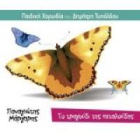 Παιδική χορωδία Δ. Τυπάλδου - Το τραγούδι της πεταλούδας