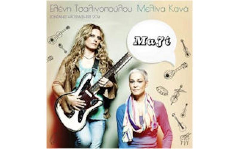 Τσαλιγοπούλου Ελένη & Κανά Μελίνα - Μαζί