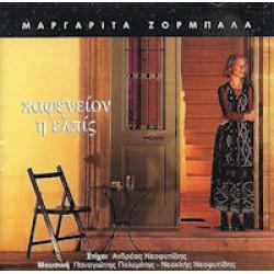 Ζορμπαλά Μαργαρίτα - Καφενείον η ελπίς