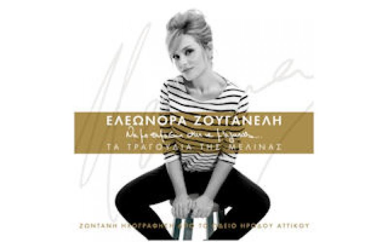 Ζουγανέλη Ελεωνόρα - Να με θυμάσαι και να μ' αγαπάς (Ζωντανή ηχογράφηση)