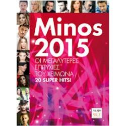 MINOS 2015 / Οι μεγαλύτερες επιτυχιες του χειμώνα / 20 Super Hits