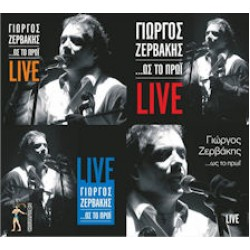 Ζερβάκης Γιώργος - ...ως το πρωί Live