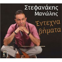 Στεφανάκης Μανώλης - Εντεχνα βήματα