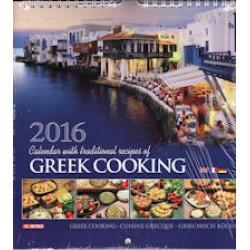 Ημερολόγιο 2016 / Greek cooking