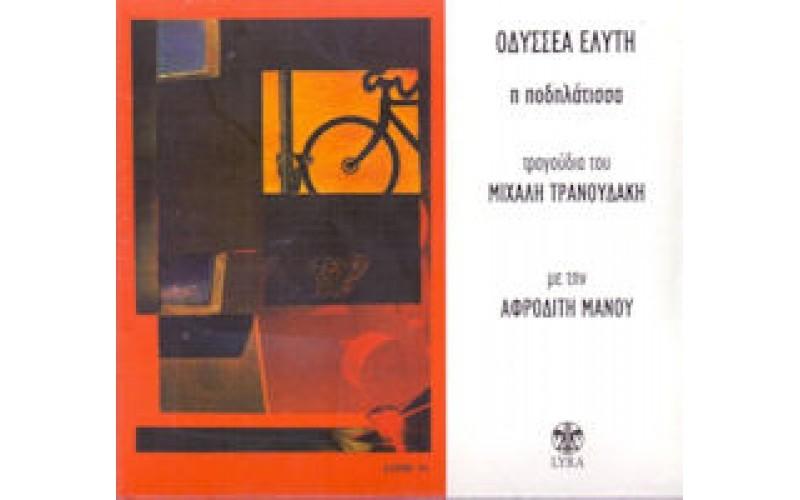 Μάνου Αφροδίτη - Η ποδηλάτισσα (Ελύτης Οδυσσέας)