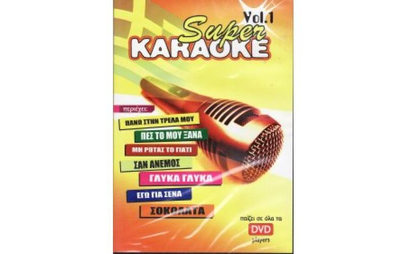 Super Karaoke Vol.1
