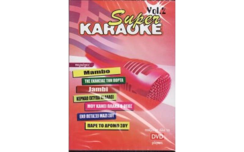 Super Karaoke Vol.2