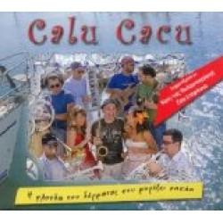 Calu Cacu - Η φλούδα του δέρματος σου μυρίζει κακάο