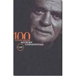 Παπαδόπουλος Λευτέρης - 100 ανέκδοτα τραγούδια