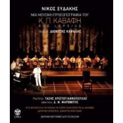 Ξυδάκης Νίκος - Rue Lepsius / Μια μουσική προσωπογραφία του Κ.Π.Καβάφη