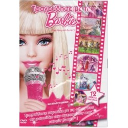 Τραγουδήστε με τη Barbie