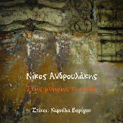 Ανδρουλάκης Νίκος - Στης μνήμης το κλαδί