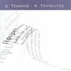 Τσακνής Διονύσης / Τριπολίτης Κώστας - Γέφυρες
