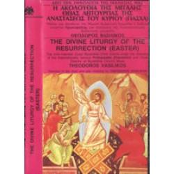 Η ακολουθία της Μεγάλης Θείας λειτουργίας της Αναστάσεως του Κυρίου (Πάσχα)