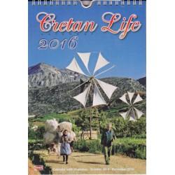 Ημερολόγιο 2016: Κρητική ζωή / Calendar 2016: Cretan life