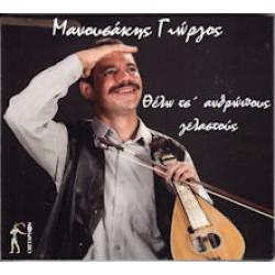 Μανουσάκης Γιώργος - Θέλω τσ' ανθρώπους γελαστούς