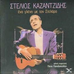 Καζαντζίδης Στέλιος - Ενα γλέντι με το Στελάρα