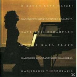 Καρά Δανάη - Παίζει Καλομοίρη, Κωνσταντινίδη, Σκαλκώτα, Χατζιδάκι, Θεοδωράκη