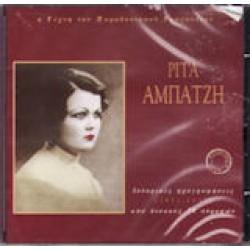 Αμπατζή Ρίτα - Ιστορικές ηχογραφήσεις 1931-1937