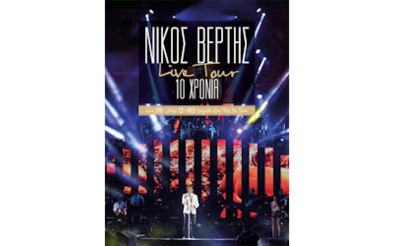 Βέρτης Νίκος - Live tour / 10 Χρόνια